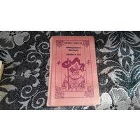 Дрюон - Французская волчица, Лилия и лев - исторические романы - распродажа книга за 1 руб