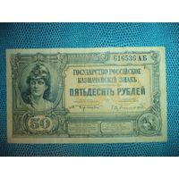 50 (пятьдесятъ) рублей ВСЮР