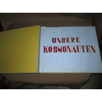 Агитационка:Альбом О КОСМОСЕ с вырезками и фотографиями из журналов на немецком языке 60-е года.