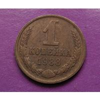 1 копейка 1988 года СССР #03