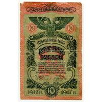 10 рублей 1917 года, серия С 867949, Одесса