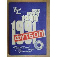 К/с Футбол Свердловск 1991