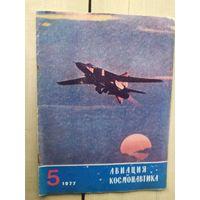 Авиация и космонавтика 1977г\03