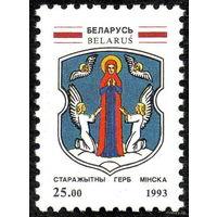 Беларусь 1993. Герб Минска. Полная серия