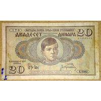 20 динаров 1936г