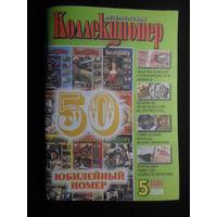 """Журнал """"Петербургский коллекционер"""" No 5 (50 ) 2008 г."""