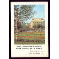 Минск Площадь Я.Коласа