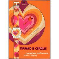Рекламная открытка Прямо в сердце