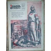 Газета-плакат Раздавім фашысцкую гадзіну. (Раздавим фашистскую гадину) N 84 Красавiк 1943 г.