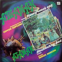 Нескучный Сад - Атаман - LP - 1991