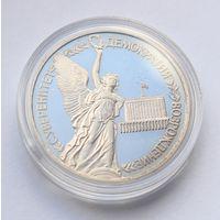 """Россия, 1 рубль 1992 год, """"Годовщина Государственного суверенитета России"""""""