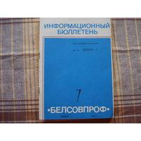 """Информационный бюллетень """"Белсовпроф"""" (ДСП - для служебного пользования)"""