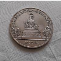 5 рублей 1988 г. Новгород. Памятник Тысячелетие России