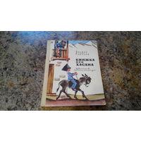 Книжка про Хасана - Эльдар Гуртуев - рис. Медведева - денискины рассказы в балкарском исполнении