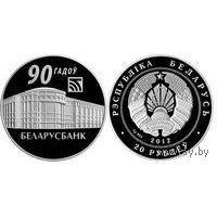 Беларусбанк 90 лет