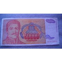 Югославия. 50 000 динар 1994г.  распродажа