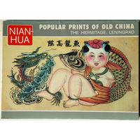 Nianhua. Popular prints of old China