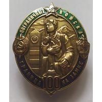 117 Значок Пограничные войска Граница на замке (100 лет) (овал, золотой)
