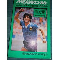 Мехико-86.События и размышления.Изд.ФИС.Москв а .1987 год