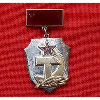 Знак за Активную Работу в Органах Народного Контроля СССР