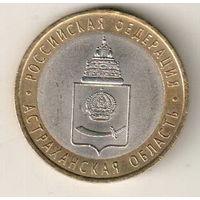 10 рублей 2008 Астраханская область СПМД