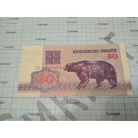 Банкнота 50 рублей обр 1992 г. UNC медведь