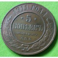 5 копеек 1911 года. Распродажа.
