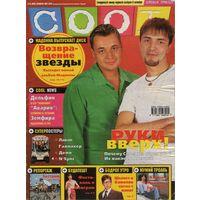 Журнал Cool #20 от 25.09.2000