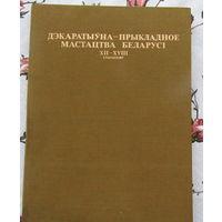Дэкаратыуна прыкладное мастацтва Беларусі 12- 18 cтагоддзяу