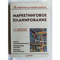 Маркетинговое планирование. Завгородняя А., Ямпольская Д.