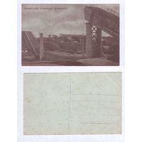 Гродна Гродно / разбураны чыгуначны мост 1915-1918
