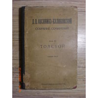 Д.Н.Овсяннико-Куликовский . Собрание сочинений. Том ІІІ Толостой (1923)