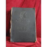 """Книга - гигант """" петр первый""""  редкое издание  . с иллюстрациями ,большой формат.1947г.   СКИДКА30%"""
