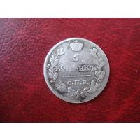 5 копеек 1816 СПБ МФ серебро (R)
