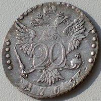 20 копеек 1769 года, СПБ