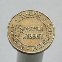 Россия жетон для развлекательных автоматов Совент