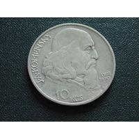 Чехословакия   10 крон  1957 год.  Коменски.
