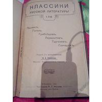 Класики русской литературы