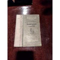 В. Дунiн - Марцынкевiч - Выбраныя Творы 1940 год Тираж 8000
