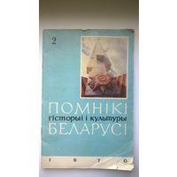 Помнiкi гiсторыi i культуры Беларусi 2