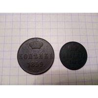 Монеты 1856 года