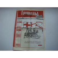 Грунвальд 1990 1 выпуск  бело - красно  - белое Эстония