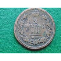 Две копейки 1811 г. ем. нм.