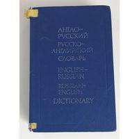 Англо-русский, русско-английский словарь. Москва 1993 год. 45.000 слов #0227-5