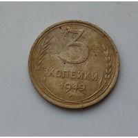 3 коп.1949 г(8)