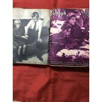 Подшивка журналов  Plomyk  Польша 1938 г 37 номеров цена за все