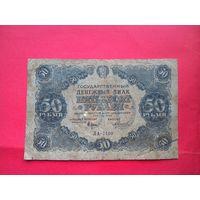 50 рублей 1922 г.