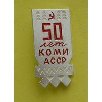 50 лет КОМИ АССР. 251.