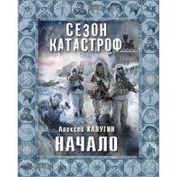 Алексей Калугин - Сезон Катастроф (все 5 книг)