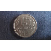 Монета СССР 15 копеек 1981